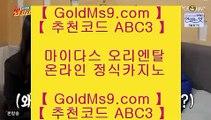 바카라사이트쿠폰 ▌✅클락 호텔      GOLDMS9.COM ♣ 추천인 ABC3  클락카지노 - 마카티카지노 - 태국카지노✅▌ 바카라사이트쿠폰