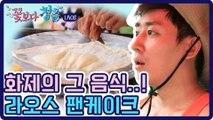 화제의 라오스 길거리음식! 맛있어서 눈물이 나는 JMT 바나나 팬케이크 | #깜찍한혼종_꽃보다청춘 | #Diggle