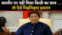 Pakistan PM Imran Khan को Kashmir पर नहीं मिला किसी का साथ, तो ऐसे गिड़गिड़ाए   वनइंडिया हिंदी