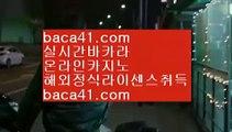 OKADA마닐라^ㅡ^zkwlshtkdlxm▦baca41.com▦포르쉐▦피망바카라▦baca41.com^ㅡ^OKADA마닐라