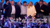 فرنانديز يلحق هزيمة كبرى بالرئيس الأرجنتيني ماكري في الانتخابات التمهيدية
