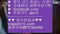 호텔카지노  ず 룰렛게임 【 공식인증 | GoldMs9.com | 가입코드 ABC5  】 ✅안전보장메이저 ,✅검증인증완료 ■ 가입*총판문의 GAA56 ■살롱슬롯게임 (oo) 바둑이용어 (oo) 카지노협회 (oo) 라스베거스 ず 호텔카지노