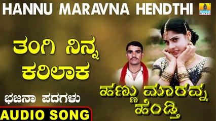 Thangi Ninna Karilaka - ತಂಗಿ ನಿನ್ನ ಕರಿಲಾಕ | Hannu Maravna Hendthi | Sahadevappa | Kannada Bhajana Padagalu | Jhankar Music