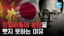 [엠빅뉴스] 친일행적 드러나도 훈장 취소 못하는 나라.. 대한민국 국회의원들은 대체 뭐하는 사람들임?