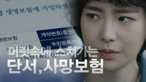 [welcome2life] EP06 ) A clue to Lim Ji-yeon's head, 'death insurance' 웰컴2라이프 20190812