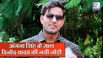 अंजना सिंह के साथ विनोद यादव की फिल्म 'गुंडा' रिलीज़ को तैयार