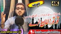 Pashto New HD nat - Tor Tor Zulfan Lar by M.Abdullah Saeedi