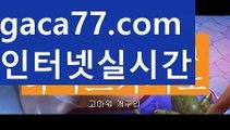 『우리카지노 쿠폰』【 gaca77.com】 ⋟【라이브】rhfemzkwlsh- ( Θ【 gaca77.com 】Θ) -바카라사이트 코리아카지노 온라인바카라 온라인카지노 마이다스카지노 바카라추천 모바일카지노 『우리카지노 쿠폰』【 gaca77.com】 ⋟【라이브】