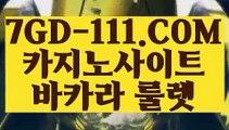 『 실시간바카라』⇲카지노게임⇱ 【 7GD-111.COM 】바카라사이트 카지노게임 라이센스바카라⇲카지노게임⇱『 실시간바카라』