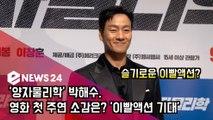 '양자물리학' 박해수, 영화 첫 주연 소감은? '슬기로운 이빨액션?'