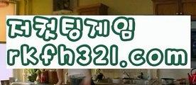 【온라인포커】【로우컷팅 】【rkfh321.com 】적토마게임주소【rkfh321.com 】적토마게임주소pc홀덤pc바둑이pc포커풀팟홀덤홀덤족보온라인홀덤홀덤사이트홀덤강좌풀팟홀덤아이폰풀팟홀덤토너먼트홀덤스쿨강남홀덤홀덤바홀덤바후기오프홀덤바서울홀덤홀덤바알바인천홀덤바홀덤바딜러압구정홀덤부평홀덤인천계양홀덤대구오프홀덤강남텍사스홀덤분당홀덤바둑이포커pc방온라인바둑이온라인포커도박pc방불법pc방사행성pc방성인pc로우바둑이pc게임성인바둑이한게임포커한게임바둑이한게임홀덤텍사스홀덤바