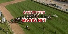 부산경마 MA892.NET #마사회경마결과 #인터넷경마 #
