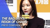 [Showbiz Korea] The movie 'The Bad Guys: Reign of Chaos(나쁜 녀석들: 더무비)' Press Conference