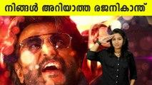 ആരാണ് രജനികാന്ത്? അറിയണം അദ്ദേഹത്തിന്റെ ജൈത്രയാത്രയെക്കുറിച്ച് | FilmiBeat Malayalam