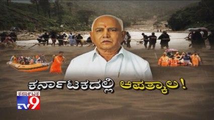 Karnatakadalli Apathkala - TV9 Special