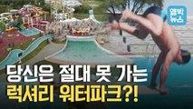 [엠빅X통일전망대] 올 여름 북한에서 가장 핫한 이곳은?!