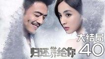 【超清】《归还世界给你》第40集 杨烁/古力娜扎/徐正溪/赵樱子