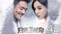 【超清】《归还世界给你》第42集 杨烁/古力娜扎/徐正溪/赵樱子