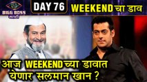 Bigg Boss Marathi 2  Salman khan  आज weekend चा डावात येणार सलमान खान   Weekendcha Daav