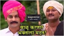Balumama Chya Navan Chang Bhala | बाळू करणार भक्ताला मदत! | Episode Update