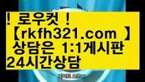 【서울홀덤】【로우컷팅 】【rkfh321.com 】서울홀덤【Σ rkfh321.com Σ】서울홀덤pc홀덤pc바둑이pc포커풀팟홀덤홀덤족보온라인홀덤홀덤사이트홀덤강좌풀팟홀덤아이폰풀팟홀덤토너먼트홀덤스쿨강남홀덤홀덤바홀덤바후기오프홀덤바서울홀덤홀덤바알바인천홀덤바홀덤바딜러압구정홀덤부평홀덤인천계양홀덤대구오프홀덤강남텍사스홀덤분당홀덤바둑이포커pc방온라인바둑이온라인포커도박pc방불법pc방사행성pc방성인pc로우바둑이pc게임성인바둑이한게임포커한게임바둑이한게임홀덤텍사스홀덤바닐라