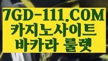 『 카지노워확률』⇲강원랜드 바카라 미니멈⇱ 【 7GD-111.COM 】필리핀COD카지노배팅 실제동영상   ⇲강원랜드 바카라 미니멈⇱『 카지노워확률』