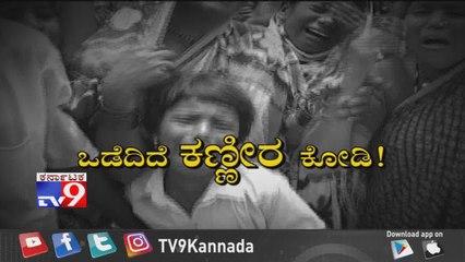 TV9 Special: Odedide Kaneera Kodi - Karnataka Devastating Floods