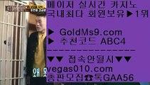 카지노아바타배팅    온카스포츠 【 공식인증   GoldMs9.com   가입코드 ABC4  】 ✅안전보장메이저 ,✅검증인증완료 ■ 가입*총판문의 GAA56 ■워터프론트 ⅛ 영상호텔카지노 ⅛ 더킹카지노 ⅛ 바카라표보는법    카지노아바타배팅