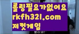 {{루비게임}}【로우컷팅 】【rkfh321.com 】☮모바일pc홀덤【rkfh321.com 】모바일pc홀덤pc홀덤pc바둑이pc포커풀팟홀덤홀덤족보온라인홀덤홀덤사이트홀덤강좌풀팟홀덤아이폰풀팟홀덤토너먼트홀덤스쿨강남홀덤홀덤바홀덤바후기오프홀덤바서울홀덤홀덤바알바인천홀덤바홀덤바딜러압구정홀덤부평홀덤인천계양홀덤대구오프홀덤강남텍사스홀덤분당홀덤바둑이포커pc방온라인바둑이온라인포커도박pc방불법pc방사행성pc방성인pc로우바둑이pc게임성인바둑이한게임포커한게임바둑이한게임홀덤텍사스홀덤바