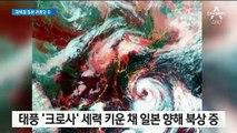 10호 태풍 '크로사' 광복절 日 상륙…사망·실종 6명