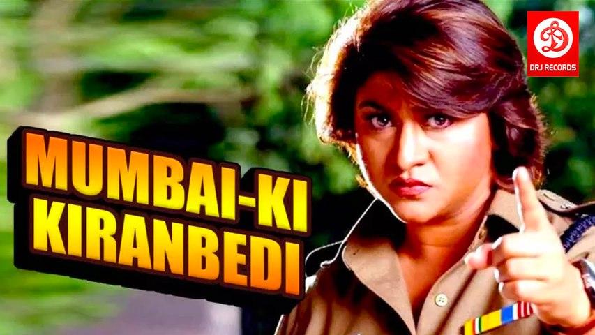 KIRAN BEDI | Malashri , Ashish Vidyarthi | Superhit Telugu Movie | DRJ Records Telugu