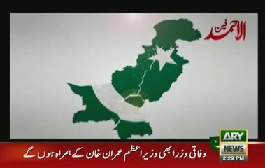 Al Ahad Fan showing incomplete map of Pakistan on ARY News