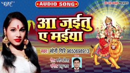 Aa Jaitu Ae Maiya - Sato Bahiniya -Soni Giri
