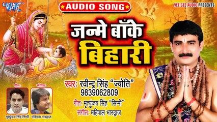 Janme Banke Bihari - Janme Banke Bihari-Ravinder Singh Jyoti
