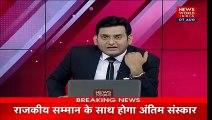 NWI RIP Sushma Swaraj राजकीय सम्मान के साथ दी गई Sushma Swaraj को अंतिम विदाई...