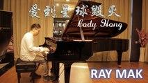 Cody Hong - 愛到星球毀滅 Piano by Ray Mak