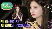 [이런저런TV] 이런이와 함께하는 먹방, 우리 같이 먹어요!