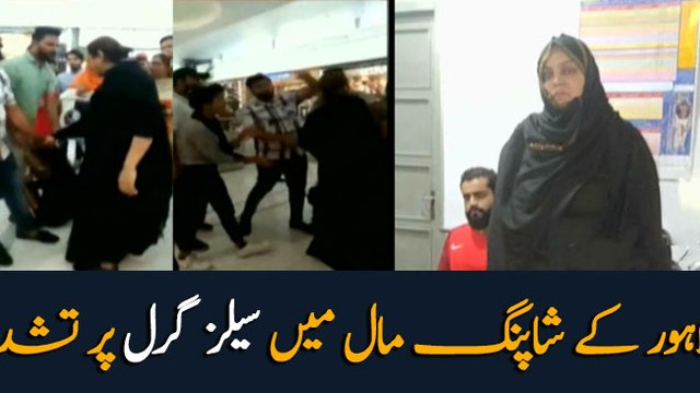 Women got arrested for torturing sales girl in Lahore shopping mall
