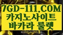 『 방법 실배팅』⇲실시간방송영상⇱ 【 7GD-111.COM 】전화카지노 실시간라이브카지노주소추천 실배팅⇲실시간방송영상⇱『 방법 실배팅』