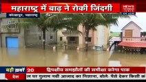 NWI महाराष्ट्र में बाढ़ ने रोकी जिंदगी, कोल्हापुर और सांगली में स्थिति गंभीर..