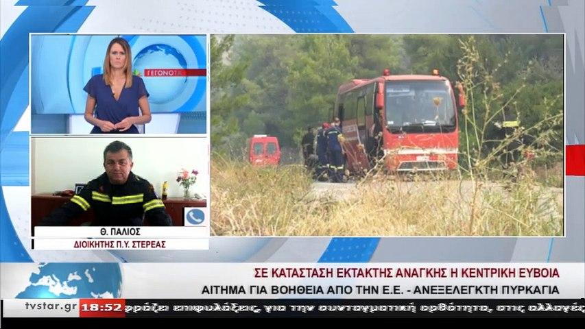 Έκτακτη ενημέρωση για την κόλαση φωτιάς στην Εύβοια