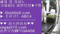빅휠⏪무사고 놀이터 추천 【 공식인증 | GoldMs9.com | 가입코드 ABC4  】 ✅안전보장메이저 ,✅검증인증완료 ■ 가입*총판문의 GAA56 ■카지노소개 ㎟ 메이저놀이터목록 ㎟ 실시간 바카라베팅 ㎟ BACCARA⏪빅휠