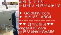 온카지노 5 메져놀이터 【 공식인증 | GoldMs9.com | 가입코드 ABC4  】 ✅안전보장메이저 ,✅검증인증완료 ■ 가입*총판문의 GAA56 ■바둑이카지노 ▶ 마닐라  ▶ 식보 ▶ 골드카지노먹튀없어요 5 온카지노