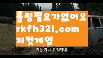 【인천홀덤바】【로우컷팅 】【rkfh321.com 】≥ 적토마게임주소【rkfh321.com 】적토마게임주소pc홀덤pc바둑이pc포커풀팟홀덤홀덤족보온라인홀덤홀덤사이트홀덤강좌풀팟홀덤아이폰풀팟홀덤토너먼트홀덤스쿨강남홀덤홀덤바홀덤바후기오프홀덤바서울홀덤홀덤바알바인천홀덤바홀덤바딜러압구정홀덤부평홀덤인천계양홀덤대구오프홀덤강남텍사스홀덤분당홀덤바둑이포커pc방온라인바둑이온라인포커도박pc방불법pc방사행성pc방성인pc로우바둑이pc게임성인바둑이한게임포커한게임바둑이한게임홀덤텍사스홀덤바