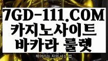 『 카지노사이트』⇲라이브카지노⇱ 【 7GD-111.COM 】바카라사이트 카지노게임 라이센스바카라⇲라이브카지노⇱『 카지노사이트』