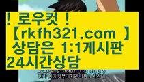 【홀덤족보】【로우컷팅 】【rkfh321.com 】모바일pc홀덤【rkfh321.com 】모바일pc홀덤pc홀덤pc바둑이pc포커풀팟홀덤홀덤족보온라인홀덤홀덤사이트홀덤강좌풀팟홀덤아이폰풀팟홀덤토너먼트홀덤스쿨강남홀덤홀덤바홀덤바후기오프홀덤바서울홀덤홀덤바알바인천홀덤바홀덤바딜러압구정홀덤부평홀덤인천계양홀덤대구오프홀덤강남텍사스홀덤분당홀덤바둑이포커pc방온라인바둑이온라인포커도박pc방불법pc방사행성pc방성인pc로우바둑이pc게임성인바둑이한게임포커한게임바둑이한게임홀덤텍사스홀덤바닐