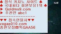 카지노믹스    카지노이기는법 【 공식인증 | GoldMs9.com | 가입코드 ABC1  】 ✅안전보장메이저 ,✅검증인증완료 ■ 가입*총판문의 GAA56 ■룰렛비법 ¼ 한국시리즈 ¼ 플레이어 ¼ 금성카지노    카지노믹스