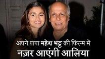 महेश भट्ट की फिल्म 'सड़क 2' में होंगी बेटी आलिया भट्ट