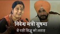 करतारपुर कॉरिडोर मुद्दे पर सुषमा स्वराज से मिलने गए नवजोत सिंह सिद्धू, पड़ी फटकार