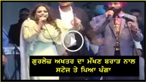 gurlez akhtar and makhat brar fight on live on stage